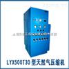 LYX500T30型新型天然气压缩机