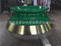 HP300轧臼壁  高锰钢圆锥破配件