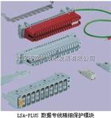OBO 110程控交换机避雷器 LSA-PLUS是用于模拟的电话交换机和ISDN网络的防雷器
