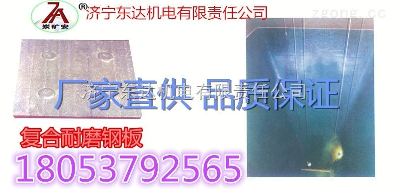 山西厂家直供 矿用KAFX型复合耐磨钢板