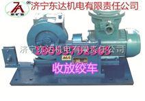 矿用跑车防护装置用收放绞车产品说明