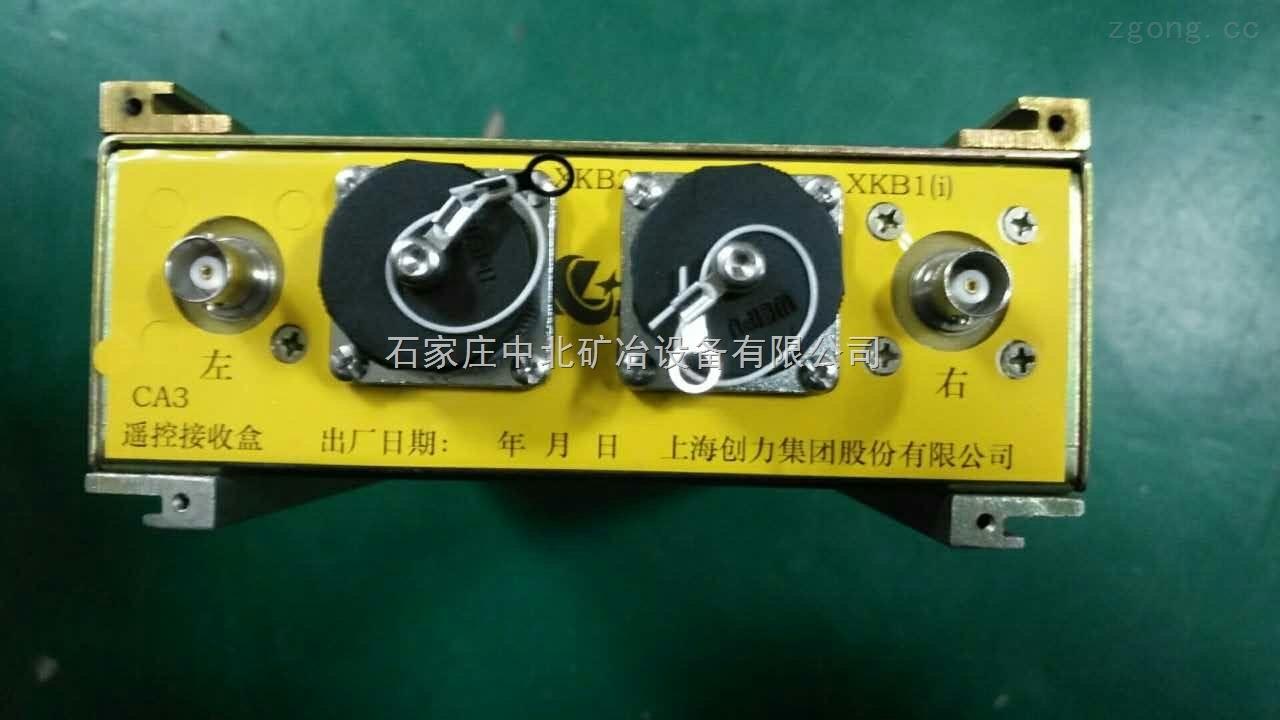 CA3遥控接收盒