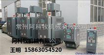 阿科牧模具加熱用液壓機導熱油爐