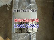 台湾福裕FTC1320V机床防护罩