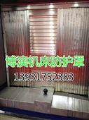 韩国威亚Hi-MOLD450机床护板